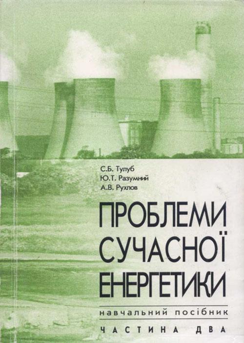 Проблеми сучасної енергетики. Частина два.