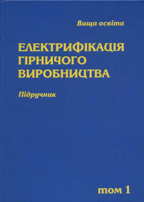 Электрификация горного производства.  Т. 1