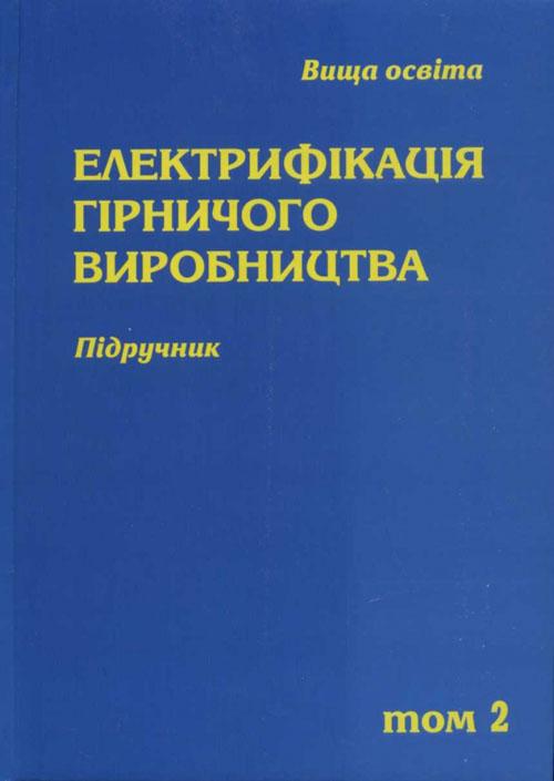 Электрификация горного производства.  Т. 2