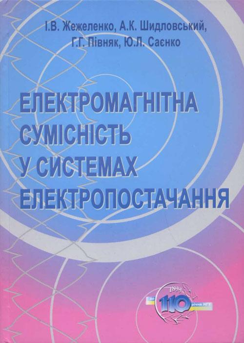 Электромагнитная совместимость в системах электроснабжения