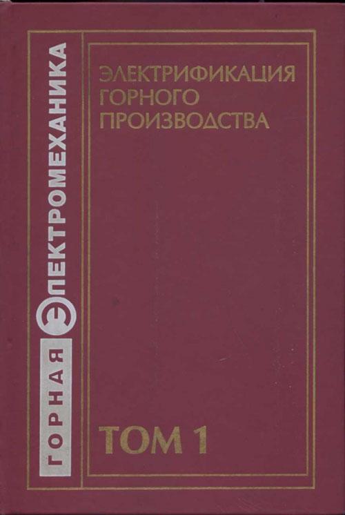 Электрификации горного производства.  Т. 1