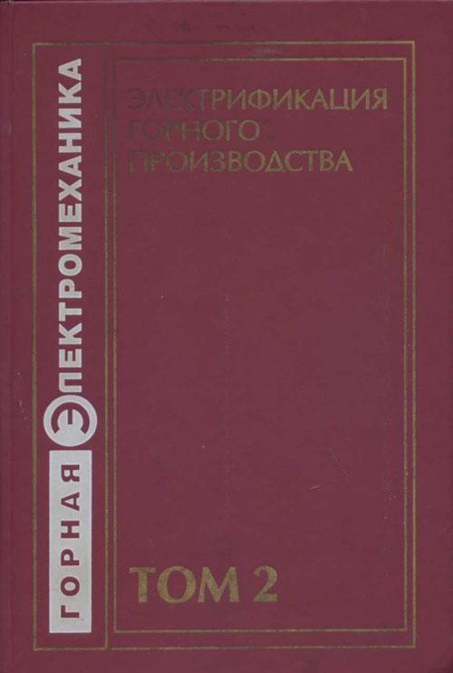 Электрификации горного производства.  Т. 2