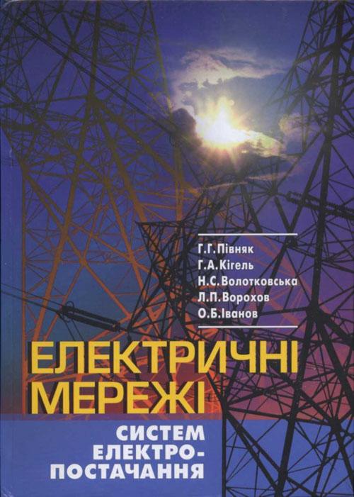 Електричні мережі систем електропостачання