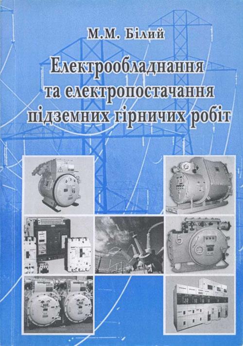 Електрообладнання та електропостачання підземних гірничих робіт