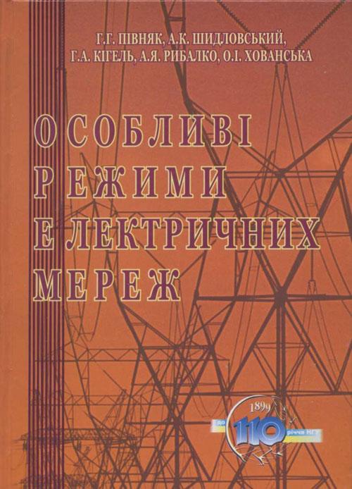 Особливі режими електричних мереж