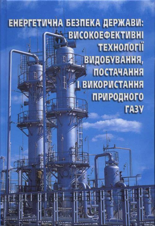 Энергетическая безопасность государства: высокоэффективные технологии добычи, поставки и использования природного газа