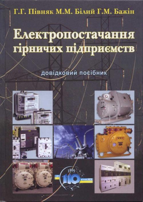Електропостачання гірничих підприємств