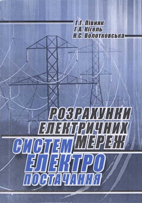 Розрахунки електричних мереж систем електропостачання