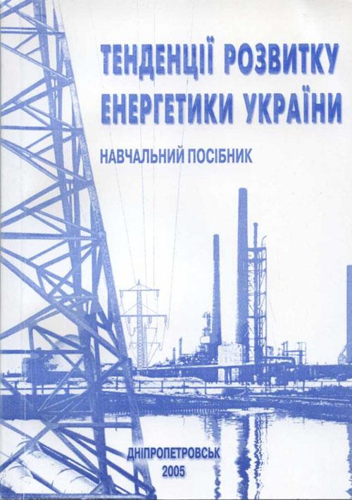 Тенденції розвитку енергетики України