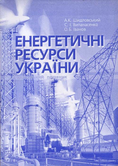 Енергетичні ресурси України