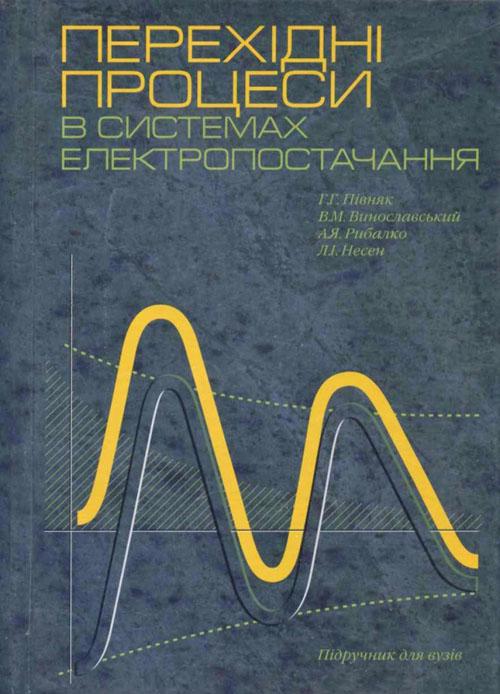 Перехідні процеси в системах електропостачання