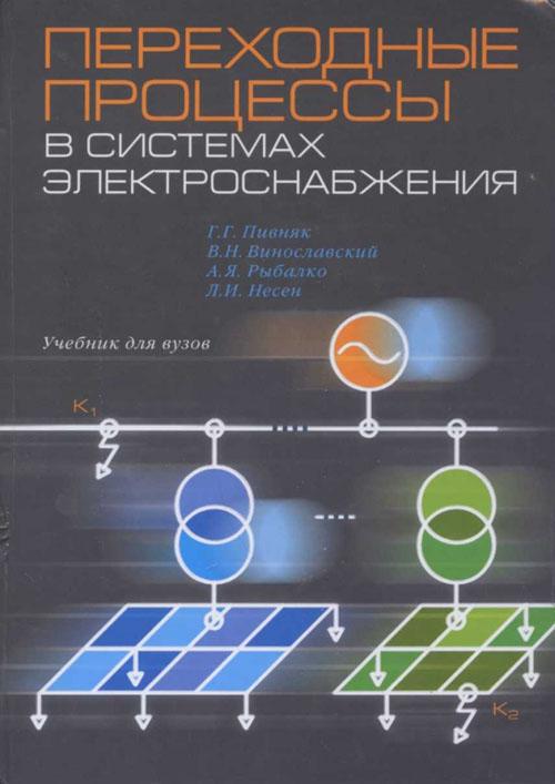 Переходные процессы в системах электроснабжения