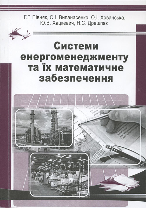Системи енергоменеджменту та їх математичне забезпечення