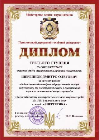 Diplom1.jpg