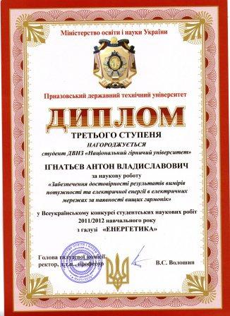 Diplom2.jpg
